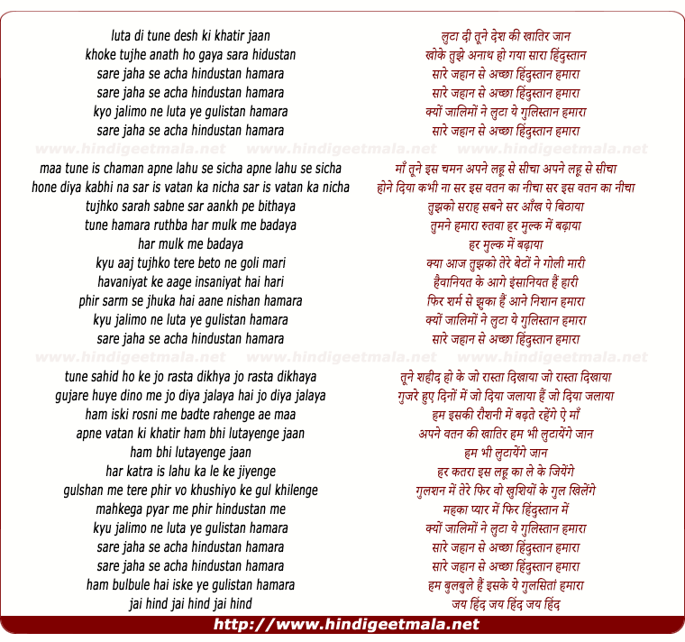 saare jahan se accha hindustan hamara The transition of the song saare jahan se accha, hindustan hamara is complete - from urdu to sanskrit for singer and songwriter ranjan bezbaruah, the transition is from the regional to the national stage.