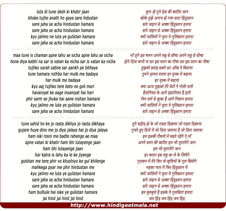 lyrics of song Saare Jaha Se Achha Hidustan Hamara