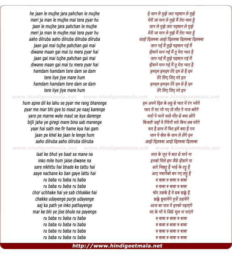 lyrics of song Jaan Le Mujhe Jara Pahchan Le Mujhe