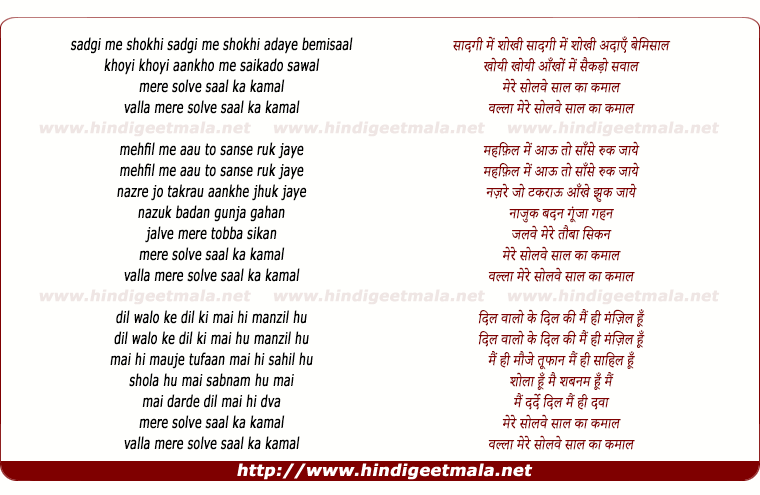 lyrics of song Mere Solve Saal Ka Kamal