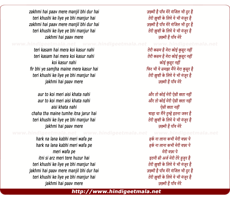 lyrics of song Zakhmi Hai Pao Mere Manzil Bhi Dur Hai