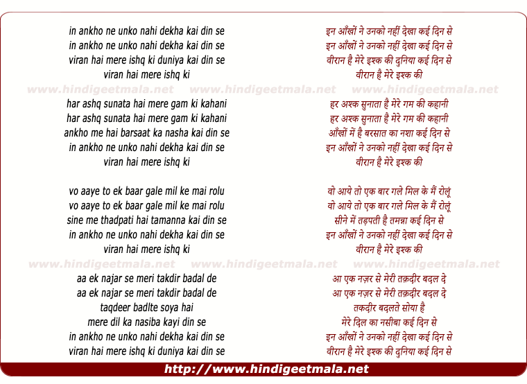 lyrics of song In Ankho Ne Unko Nahi Dekha