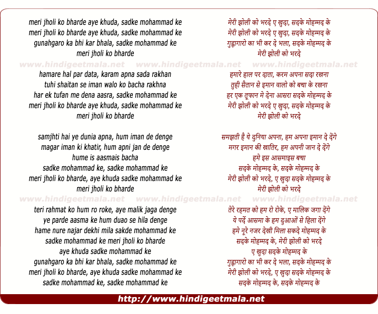 lyrics of song Meri Jholi Ko Bhar De