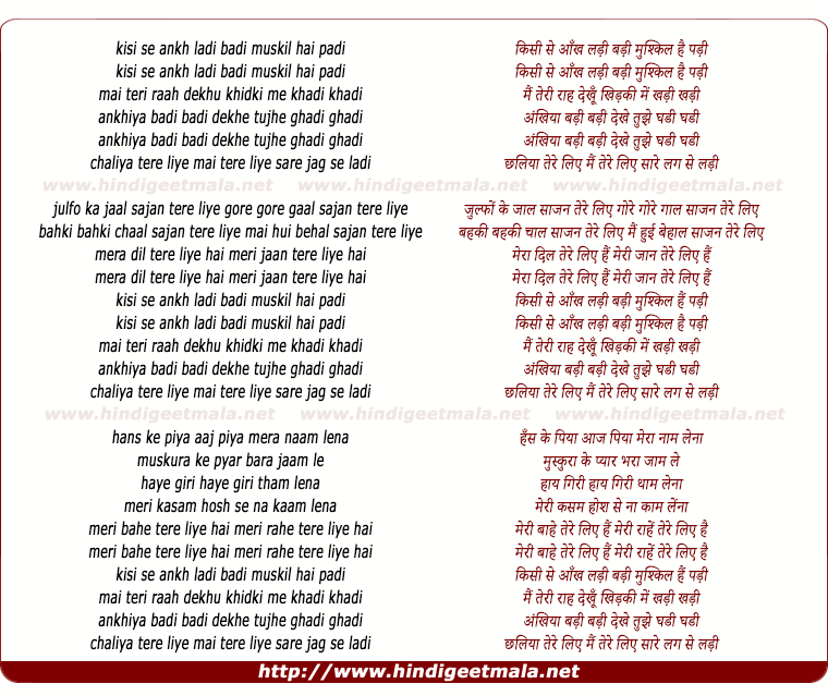 lyrics of song Kisi Se Ankh Ladi Badi Mushkil Hai