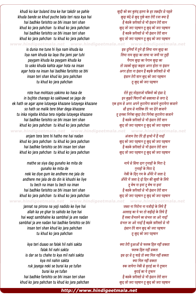 lyrics of song He Bad Ke Farishto Se Bhi Insan