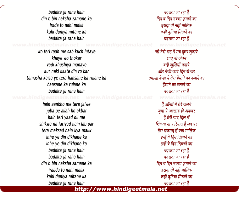 lyrics of song Zamane Badalte Ja Raha Hai