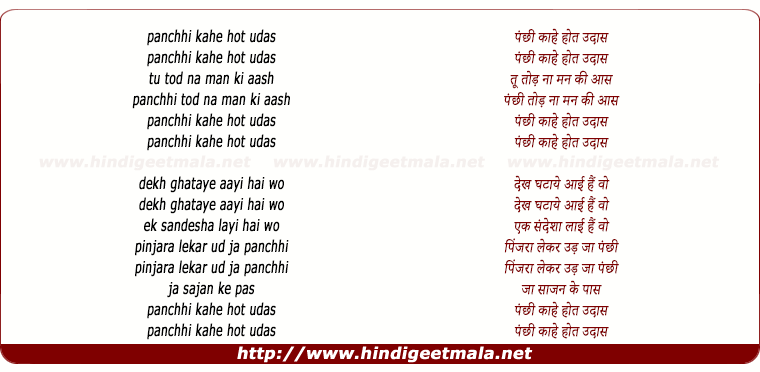 lyrics of song Panchi Re Kahe Hot Udas