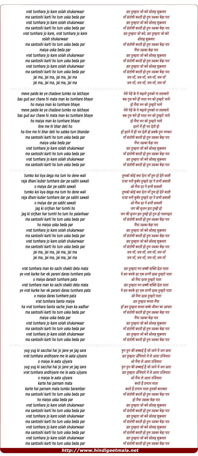 lyrics of song Vrat Tumhara Jo Kare Solah Sukarwar