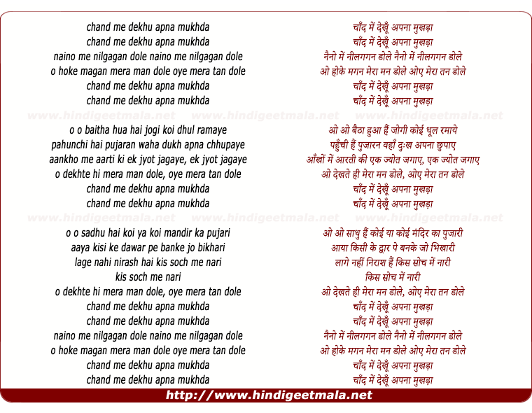 lyrics of song Chand Me Dekhu Apna Mukhda