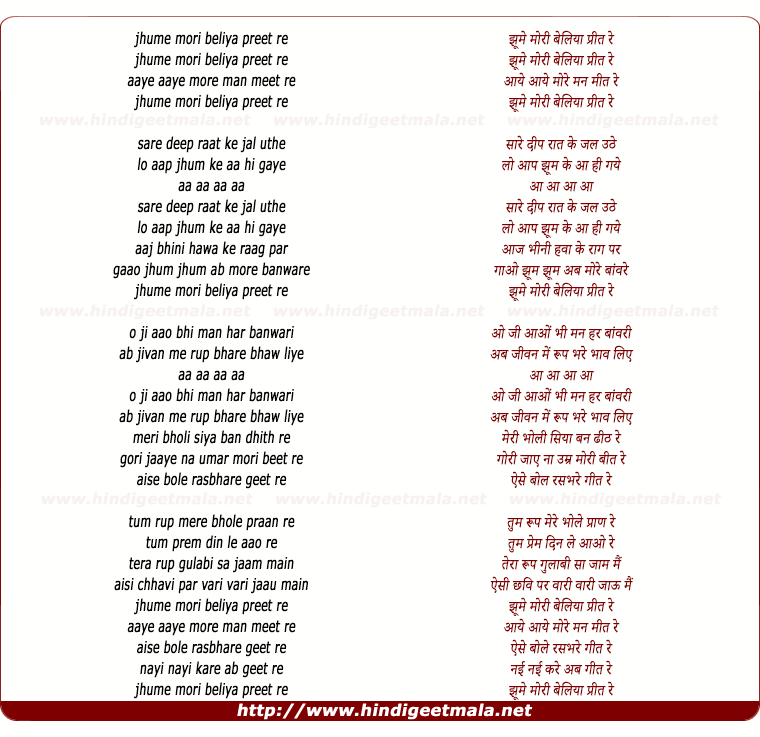 lyrics of song Jhume Mori Beliya Preet Re