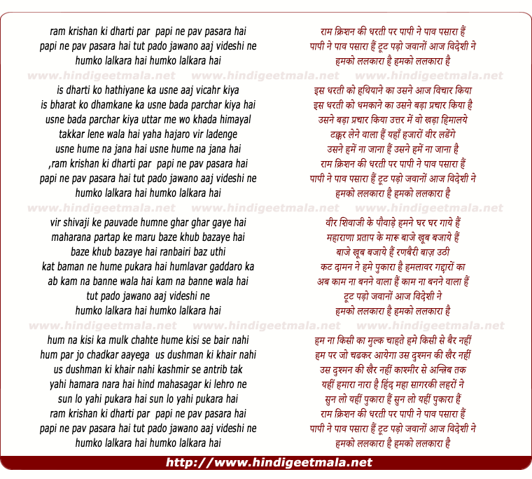 lyrics of song Ram Krishan Ki Dharti Par Paapi Ne