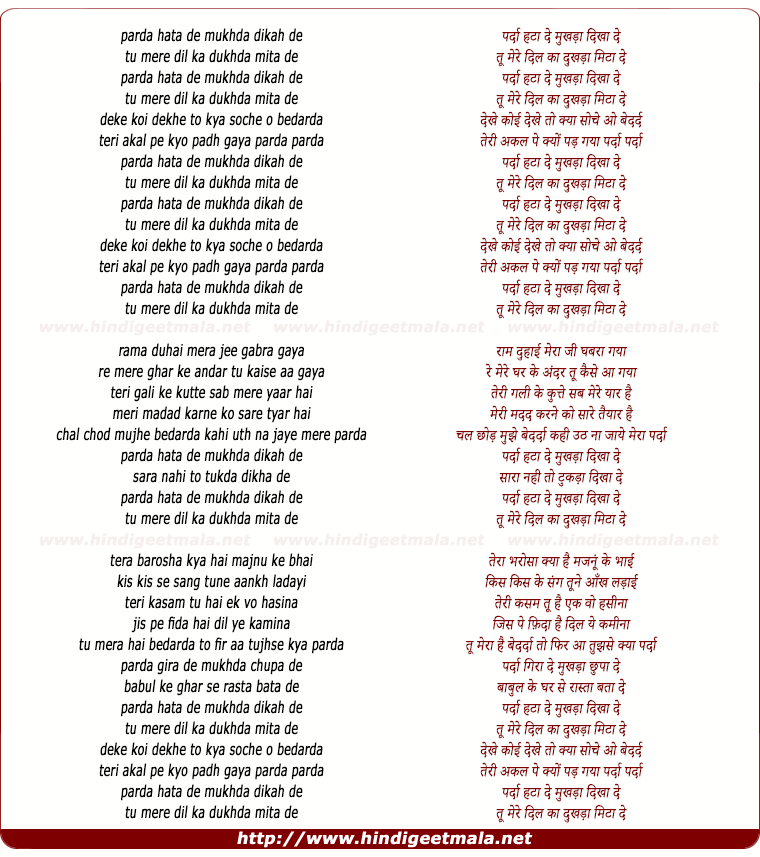 lyrics of song Parda Hata De Mukhda Dikha De