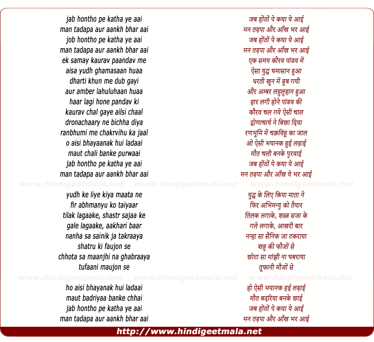 lyrics of song Jab Honto Pe Katha Ye Aai
