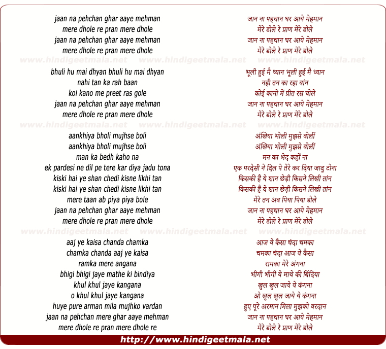 lyrics of song Jaan Na Pehchan Ghar Aaye Mehman