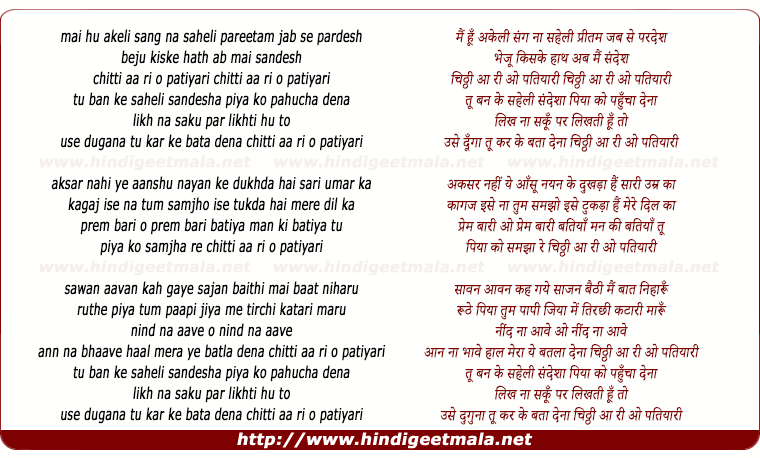 lyrics of song Mai Hu Akeli Sang Na Saheli