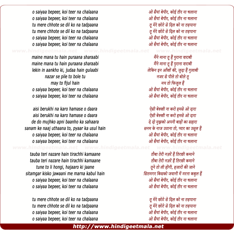 lyrics of song O Saiya Bepir Koi Tir Na Chalana