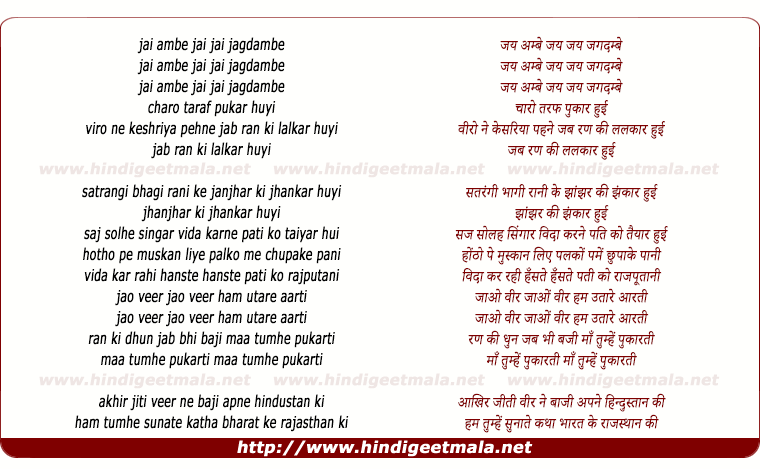 lyrics of song Jai Ambe Jai Jai Jagdambe
