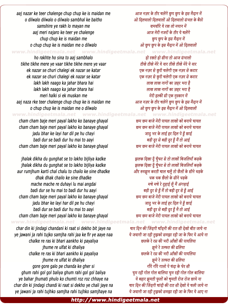 lyrics of song O Dilwalo Baitho Sambhal