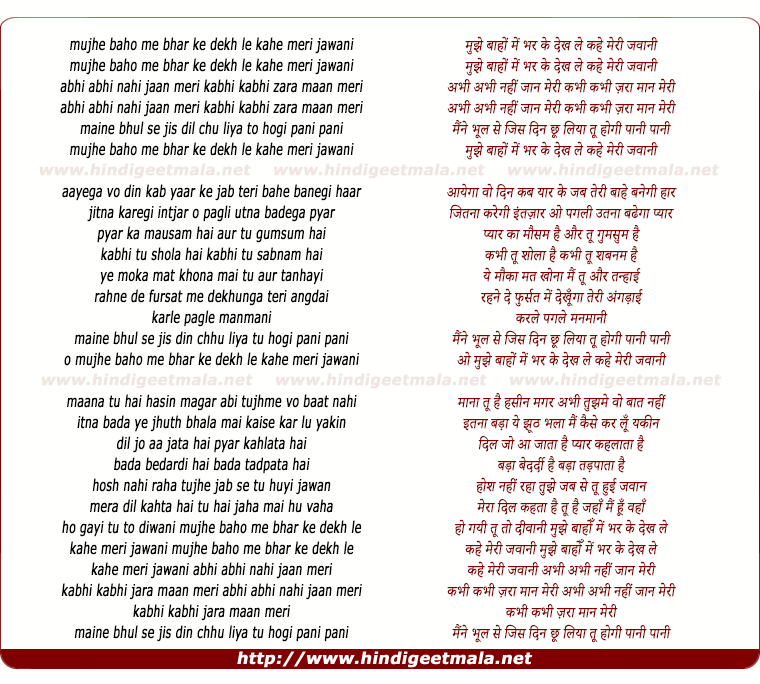 lyrics of song Mujhe Baho Me Bhar Ke Dekh Le
