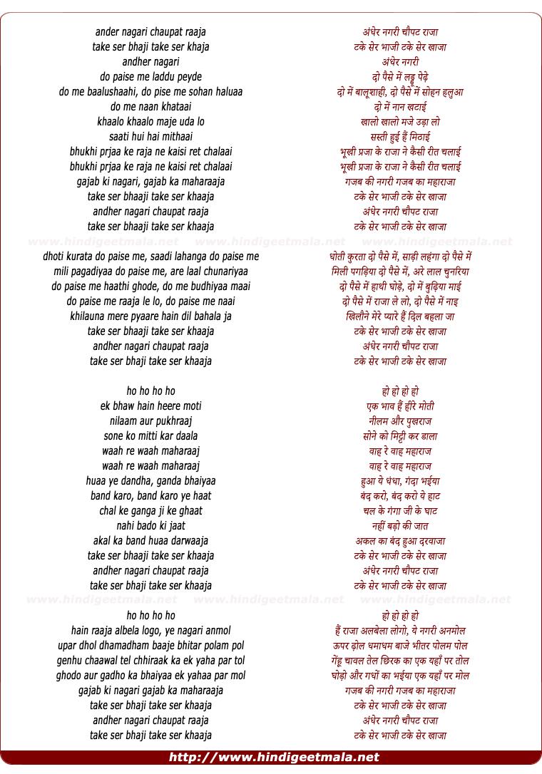 lyrics of song Andher Nagri Chaupat Raja