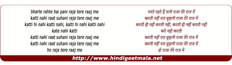 lyrics of song Kathti Nahi Raat Suhani Raja Tere Raaj Me