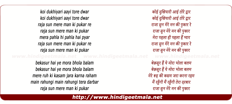 lyrics of song Koi Dukhiyari Aayi Tore Dwar