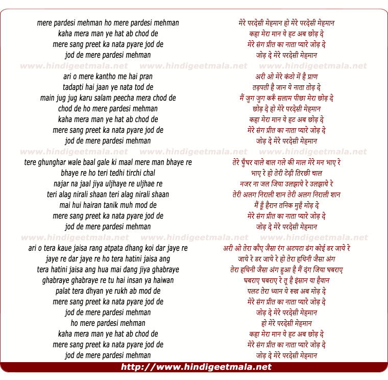 lyrics of song Mere Pardesi Mehman Kaha Mera Maan