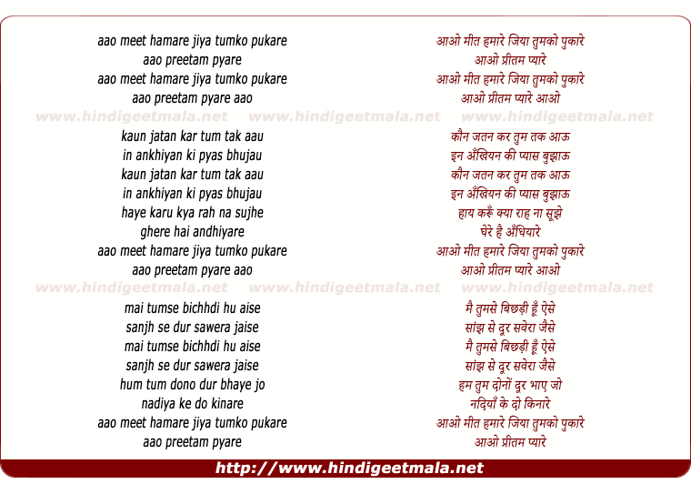 lyrics of song Aao Meet Hamare Jiya Tumko Pukare