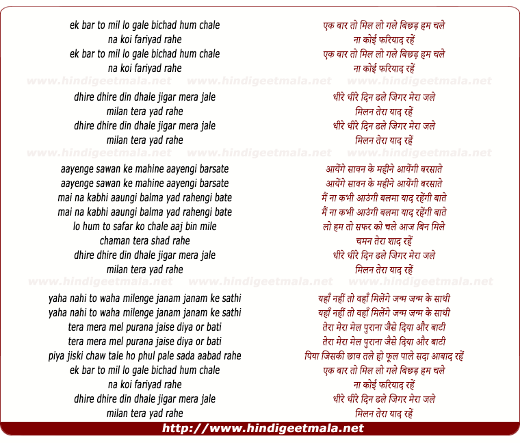 lyrics of song Ek Baar To Mil Lo Gale
