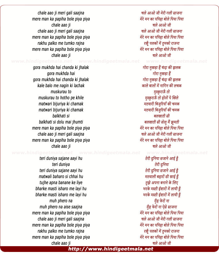 lyrics of song Chale Aao Ji Meri Gali