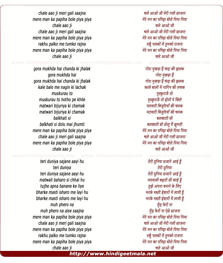 lyrics of song Chale Aao Ji Meri Gali Saajna
