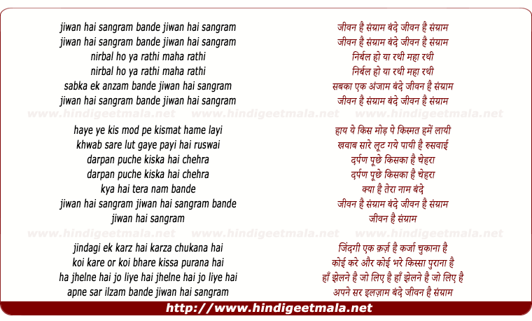 lyrics of song Jivan Hai Sangram Bande