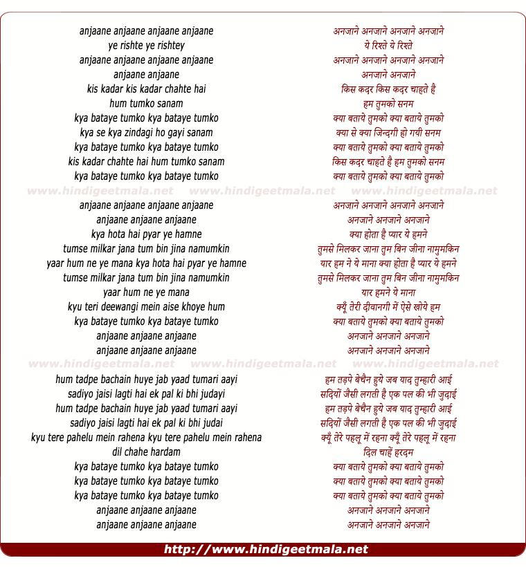 Tere Yaar Bathere Ne Song: अनजाने
