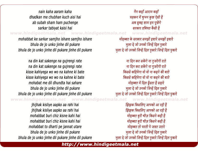 lyrics of song Mohabbat Ke Sarkar Samjho Ishare