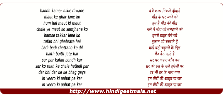lyrics of song Bandh Qamar Nikale Diwane