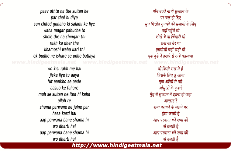 lyrics of song Paav Uthate Na The Sultan Ke