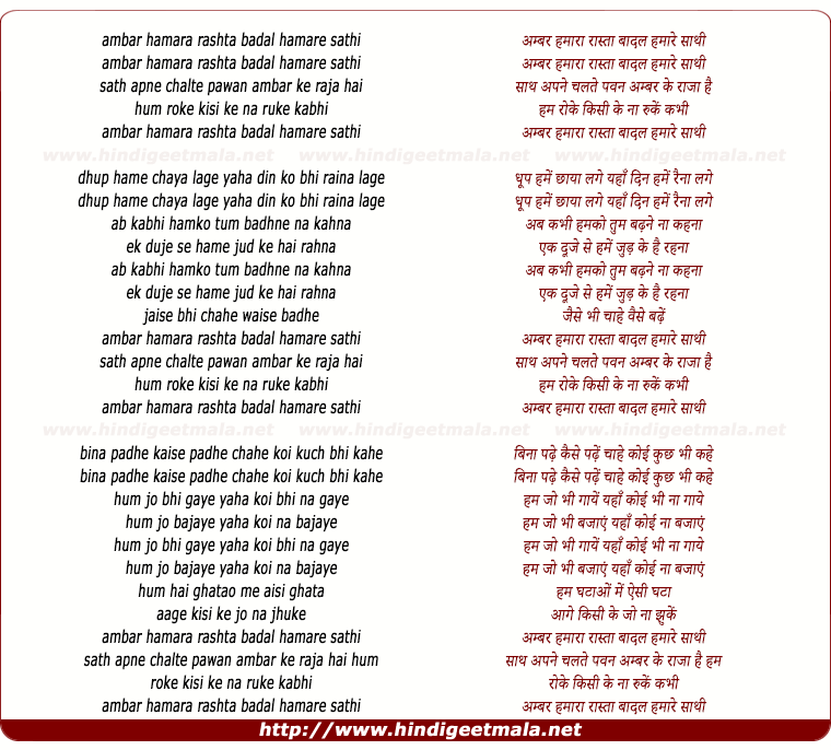 lyrics of song Ambar Humara Rasta