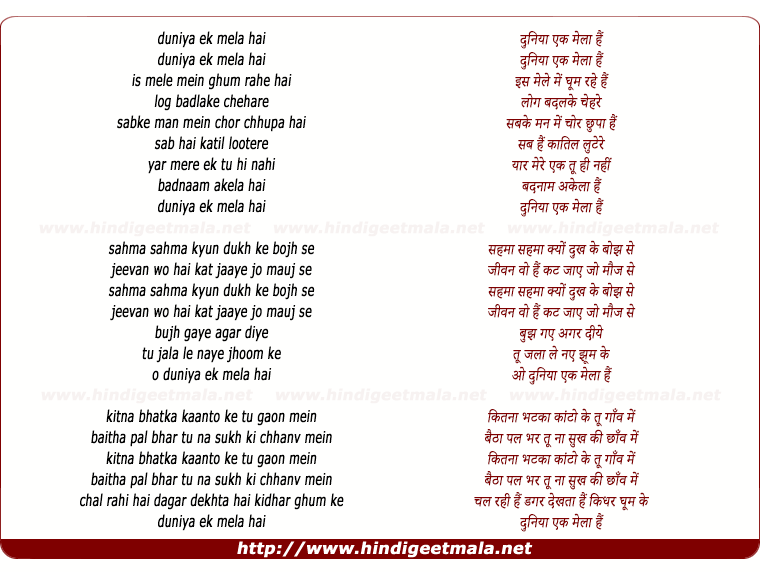 lyrics of song Duniya Ek Mela Hai