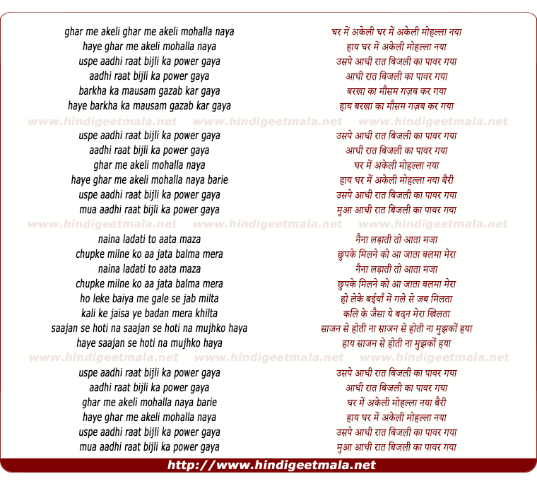 lyrics of song Ghar Me Akeli Muhall Naya