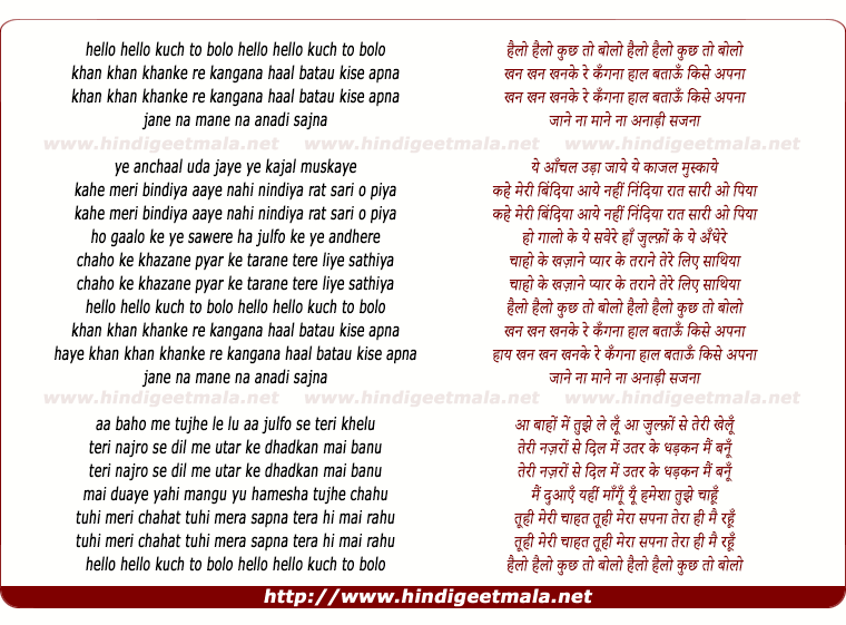 lyrics of song Hello Hello Kuch To Bolo Khan Khan Khanke Re Kangna