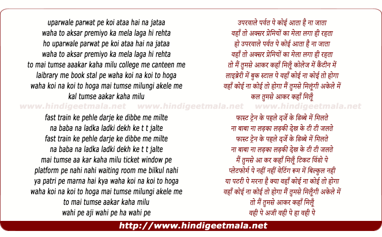 lyrics of song Kal Tumse Aakar Kaha Milu