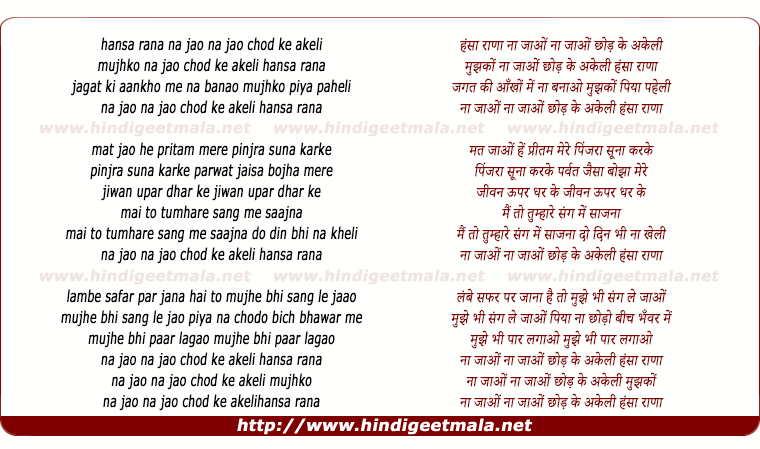 lyrics of song Hansa Rana Na Jao Chod Ke