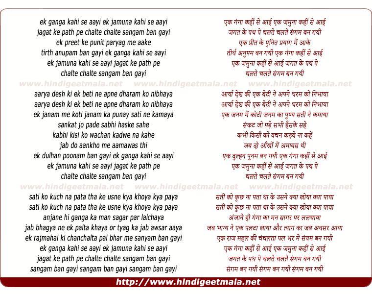 lyrics of song Ek Ganga Kahi Se Aayi