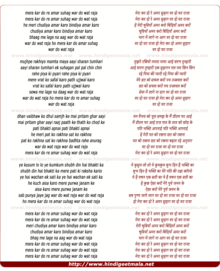 lyrics of song Mera Kar Do Amar Suhaag