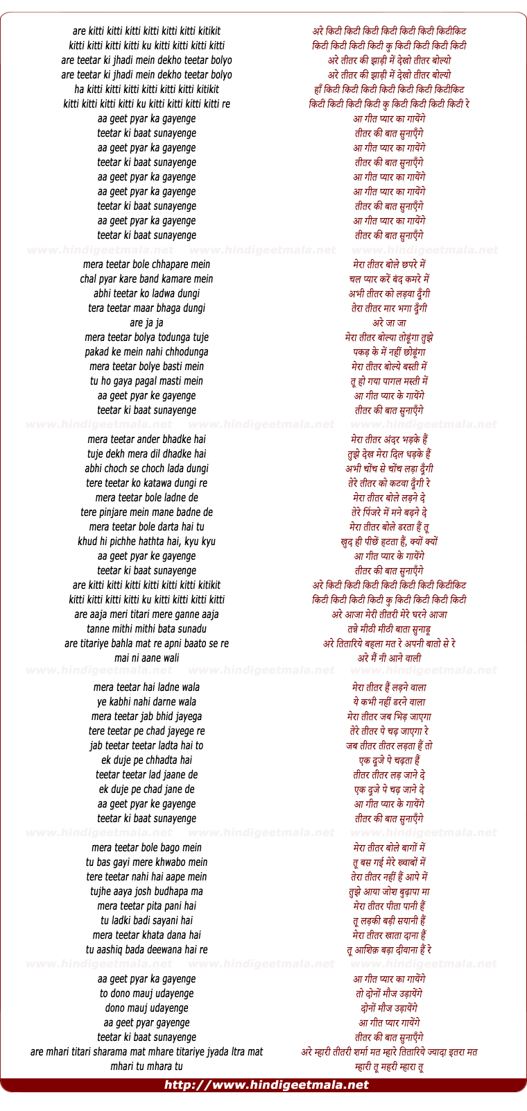 lyrics of song Teetar Bole