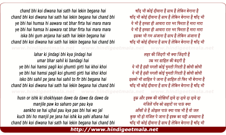 lyrics of song Chand Bhi Koyi Diwana Hai