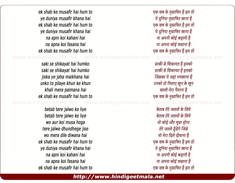 lyrics of song Ek Shab Se Musafir Hai Hum To