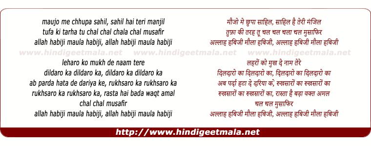 lyrics of song Maujo Me Chhupa Sahil