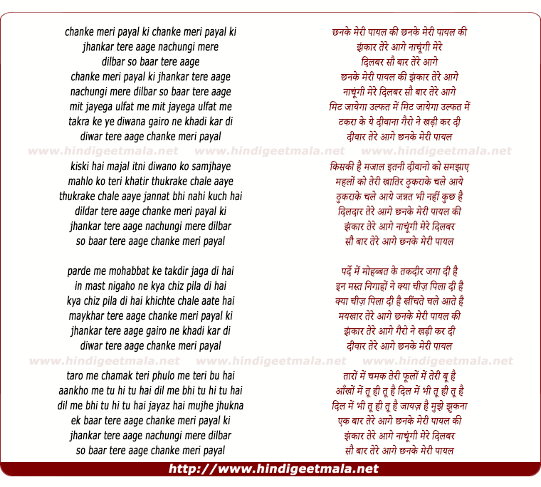 lyrics of song Chanke Mere Payal Ki