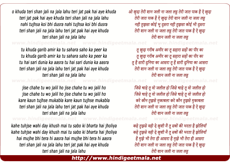 lyrics of song Teri Jaat Paak Hai Ae Khuda